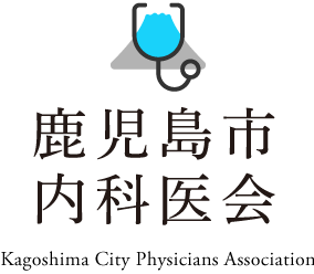 鹿児島市内科医会